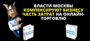 Власти Москвы компенсируют бизнесу часть затрат на онлайн-торговлю