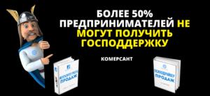 Более 50% предпринимателей не могут получить господдержку а могут и не получить)) Прокачай продажи!