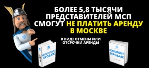 Вам повезло. Более 5,8 тысячи представителей МСП смогут не платить аренду в Москве