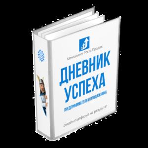 Дневник успеха предпринимателя и продажника